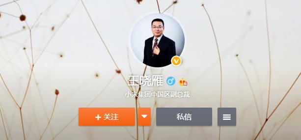 小辣椒创始人加入小米 雷军:诚邀天下英才 共创新的十年