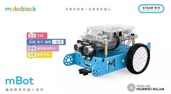 华为商城上架mBot编程机器人:边游戏边编程