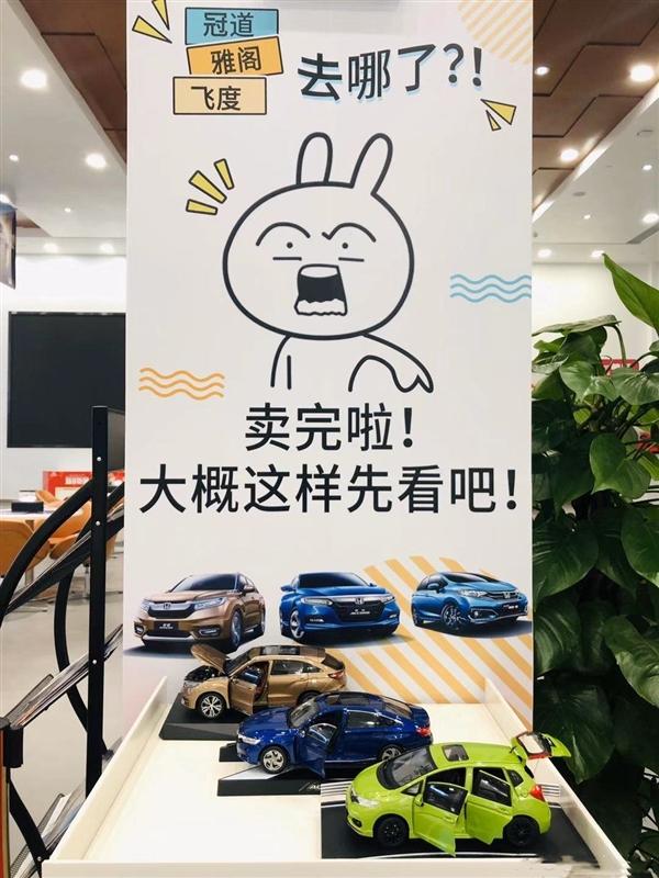 本田4S店拿模型车做展车?!网友:这有点飘啊