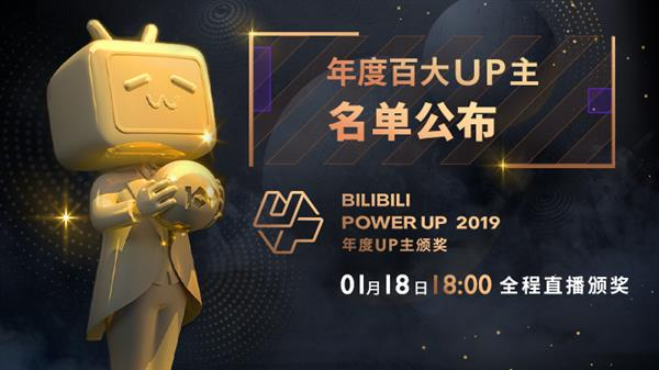 B站举行2019年度UP主颁奖 百人名单今日公布