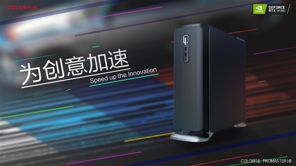 七彩虹公布崭新设计师PC ProMaster H1:1秒输出光追成绩