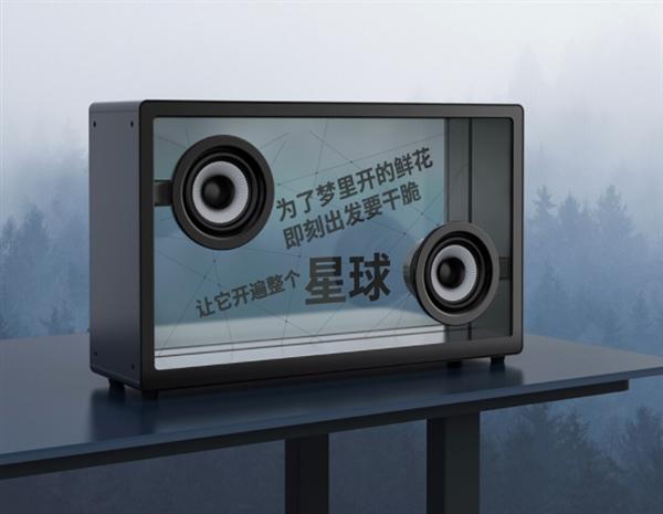 幼米有品多筹透明蓝牙音箱:可表现行态悬浮歌词