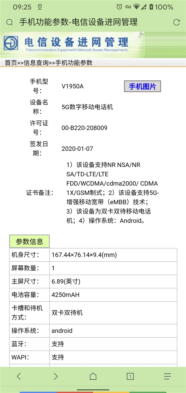 vivo iQOO 3入网:6.89寸屏 骁龙865 还有44W超级闪充