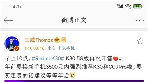 幼米10售价能够要超过3500元:春节后发布