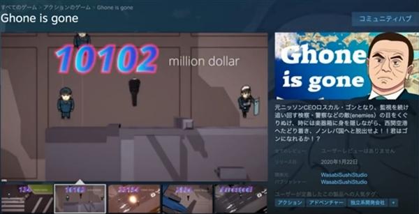 戈恩逃亡被日本改编成游玩:能藏身音笑盒