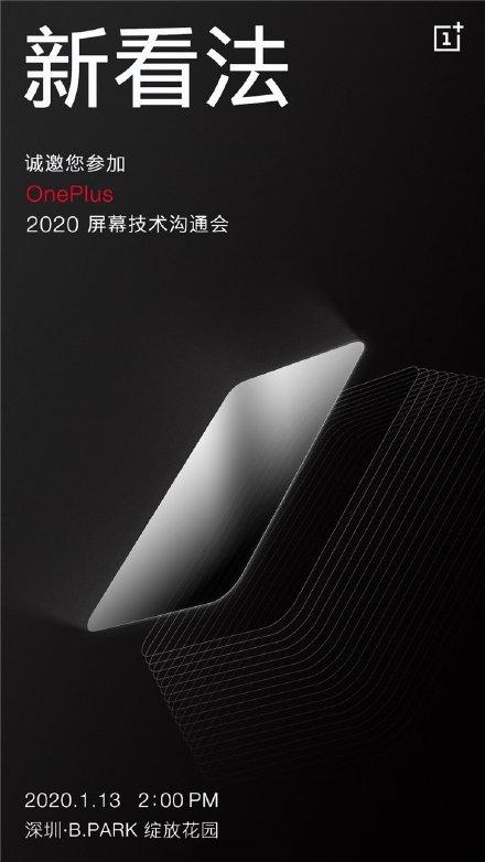 120Hz流体屏要来了?一添将于下周一展现崭新屏幕技术
