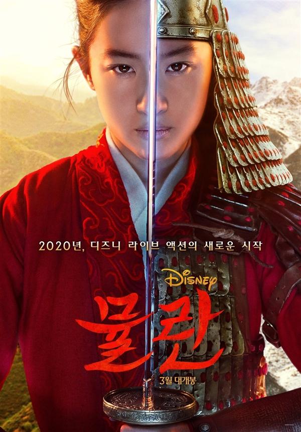 迪士尼《花木兰》韩版海报公开 双面刘亦菲现身