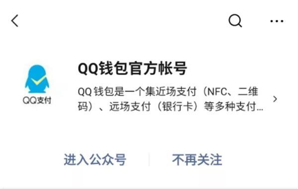 腾讯官宣!微信可以可以转账到QQ了