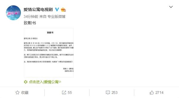 《喜欢情公寓5》剽窃UP主 官方道歉:有关段落已修整