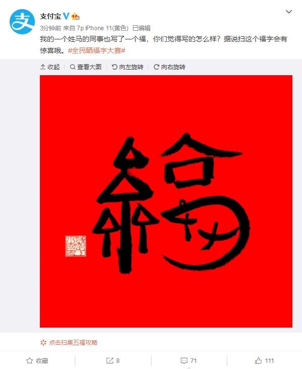 """马云又写了一个""""福""""字 扫描有惊喜"""