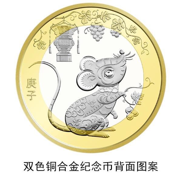 2020年贺岁祝贺币明日兑换:面额10元 2.5亿枚