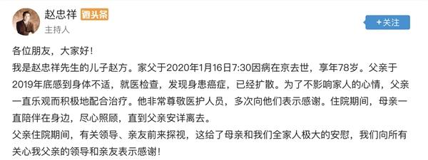 著名节现在主办人赵忠祥今日往逝:享年78岁