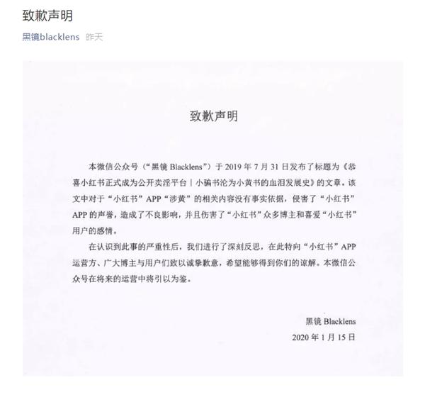 """捏造幼红书""""涉黄""""自媒体致歉:内容无原形按照"""