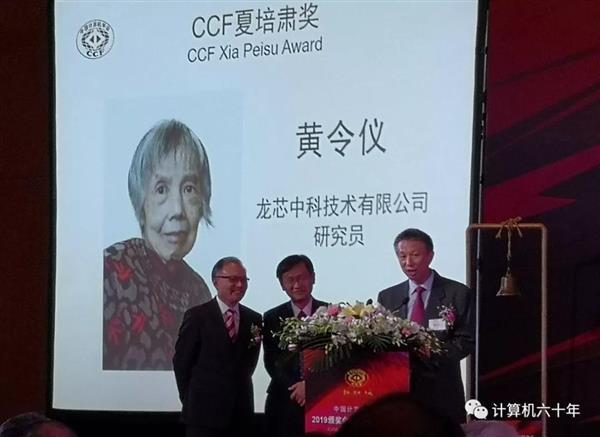 龙芯巾帼铁汉黄令仪获CCF夏培肃奖 80众岁仍奋战一线