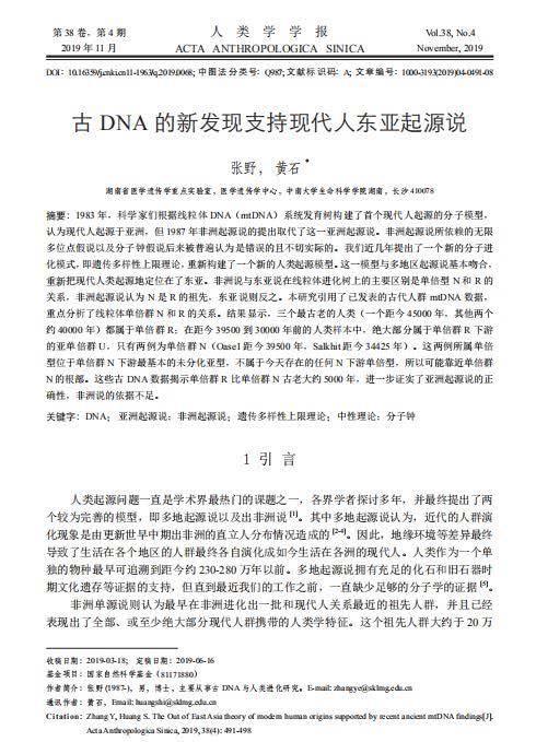 """中國科學家推翻歐美""""人類源于非洲""""觀點:現代人起源于東亞"""