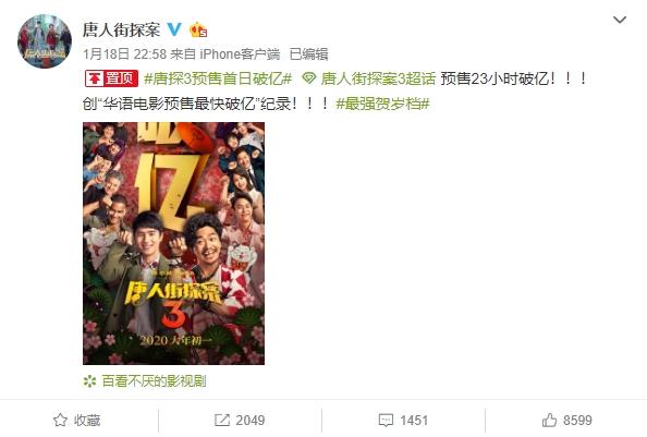 王宝强主演 《唐人街探案3》预售23幼时票房破亿:创新纪录