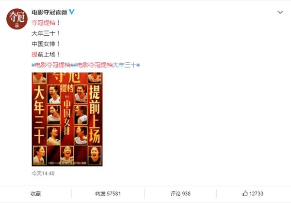 黄渤/巩俐主演 电影《夺冠》挑前上映:大年三十见