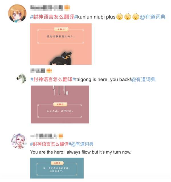 国漫电影《姜子牙》备受期待 台词翻译引热议