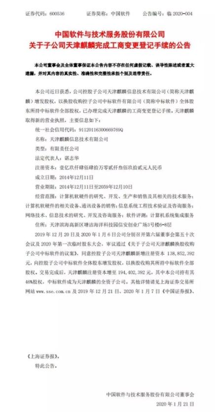 官宣!天津麒麟、中标柔件整相符内心完善:中国操作编制新旗舰扬帆首航