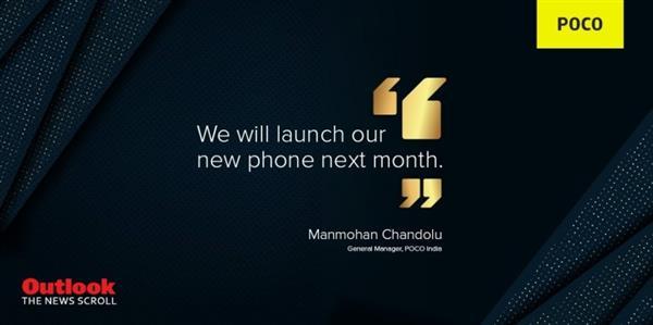 沉寂1年 幼米子品牌POCO官宣:新机将于2月份到来