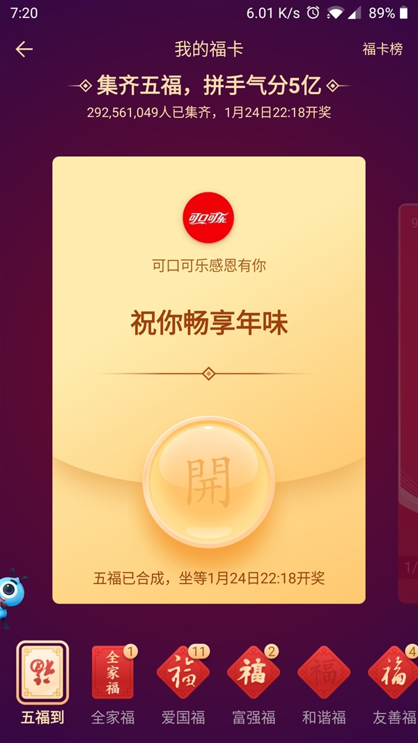 支付宝五福今晚开奖 2.9亿人瓜分5亿奖金 你凑齐了吗?