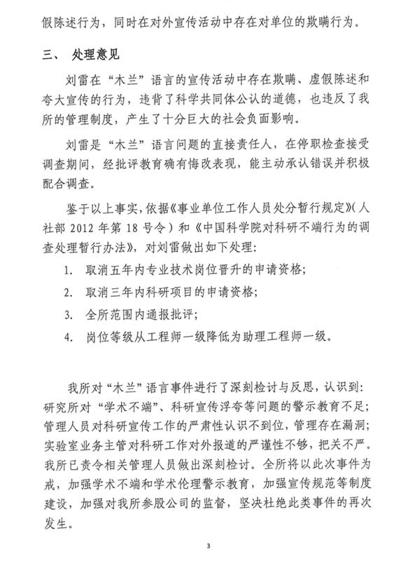 """""""国产编程说话木兰""""换皮:中科院计算所重罚当事人"""