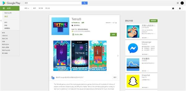 《俄罗斯方块》游玩重出江湖:已上架Android和iOS平台