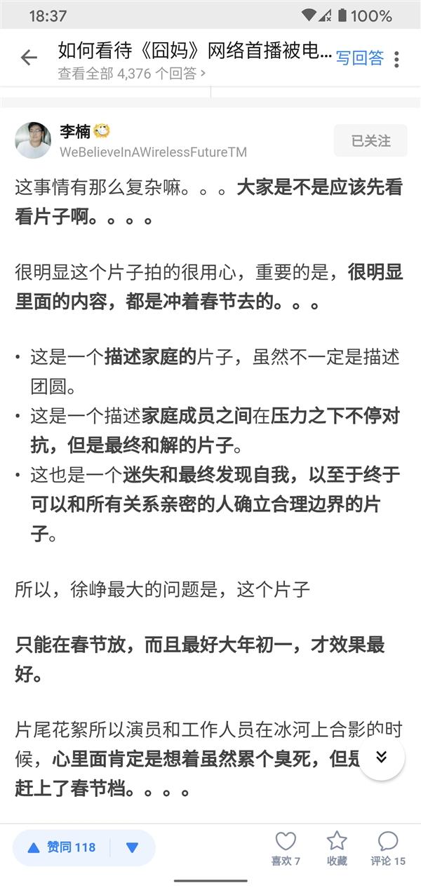 《囧妈》被电影走业整体约束 李楠这样点评