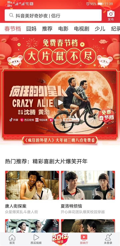 《囧妈》《疯狂的外星人》等14部电影免费上线:附电视不雅旁观手段