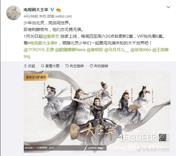 王源/欧阳娜娜主演 《北灵少年志之大主宰》明天上线