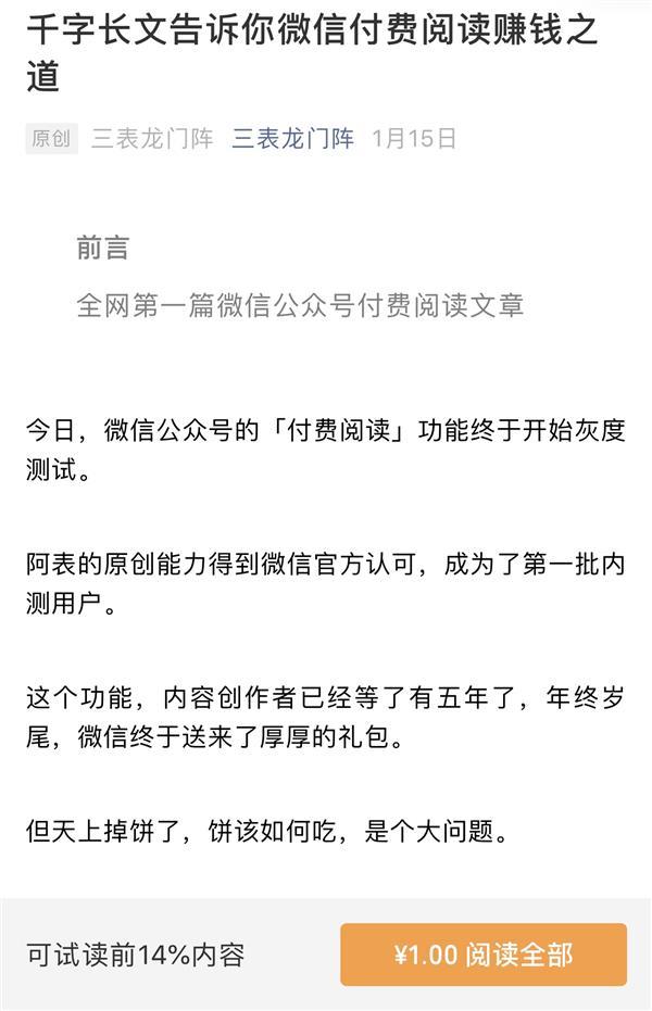 """腾讯批准30%""""苹果税"""":僵局终结"""