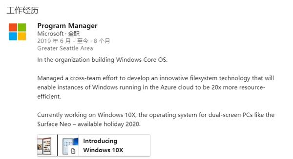 Windows Core OS再遭曝光:可轻盈移植到Xbox