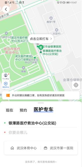 阿里上线医护专车公好服务:免费接送武汉医护人员
