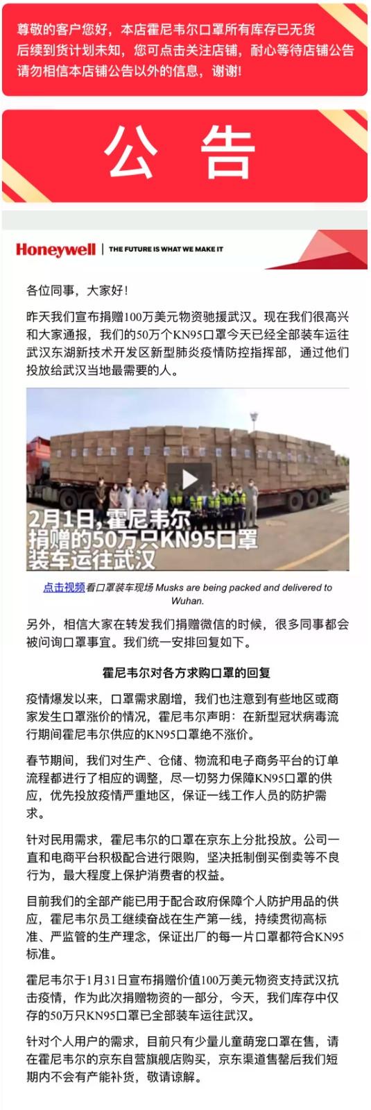 霍尼韦尔:库存仅存的50万只KN95口罩已一切运去武汉 给最必要的人