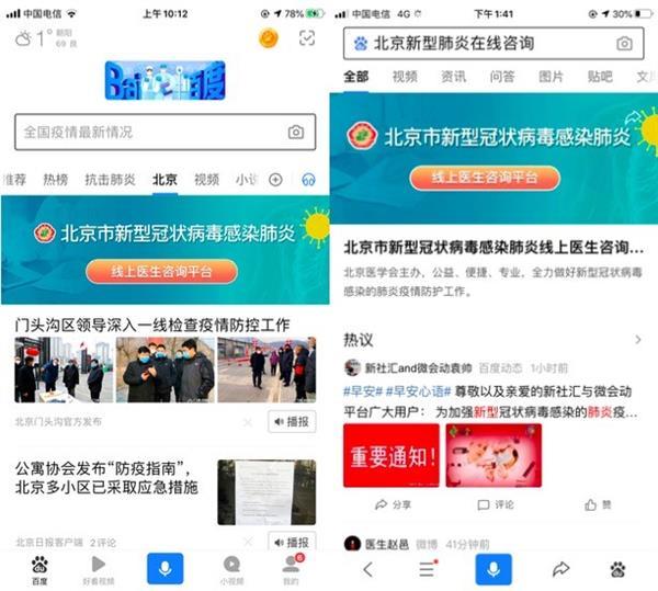 北京新式肺热大夫询问平台上线 百度APP挑供免费服务