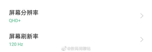 OPPO Find X2稳了:2K OLED屏 120Hz刷新率