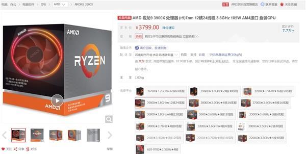 锐龙3000处理器售价暴跌25%背后:台积电7nm产能转向AMD了