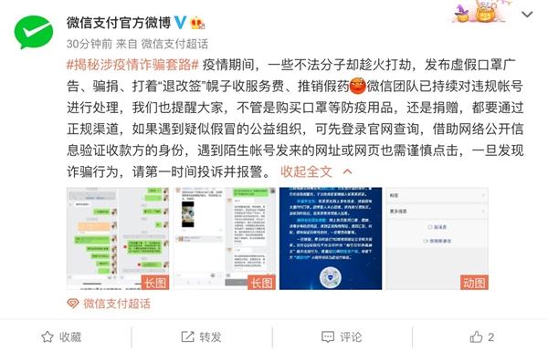 微信支付官微挑示:警惕疫情诈骗套路 即时投诉报警