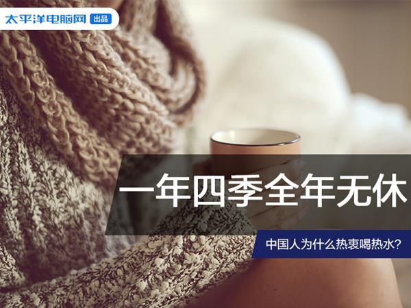 一年四季全年无息 中国人造什么炎衷喝开水?