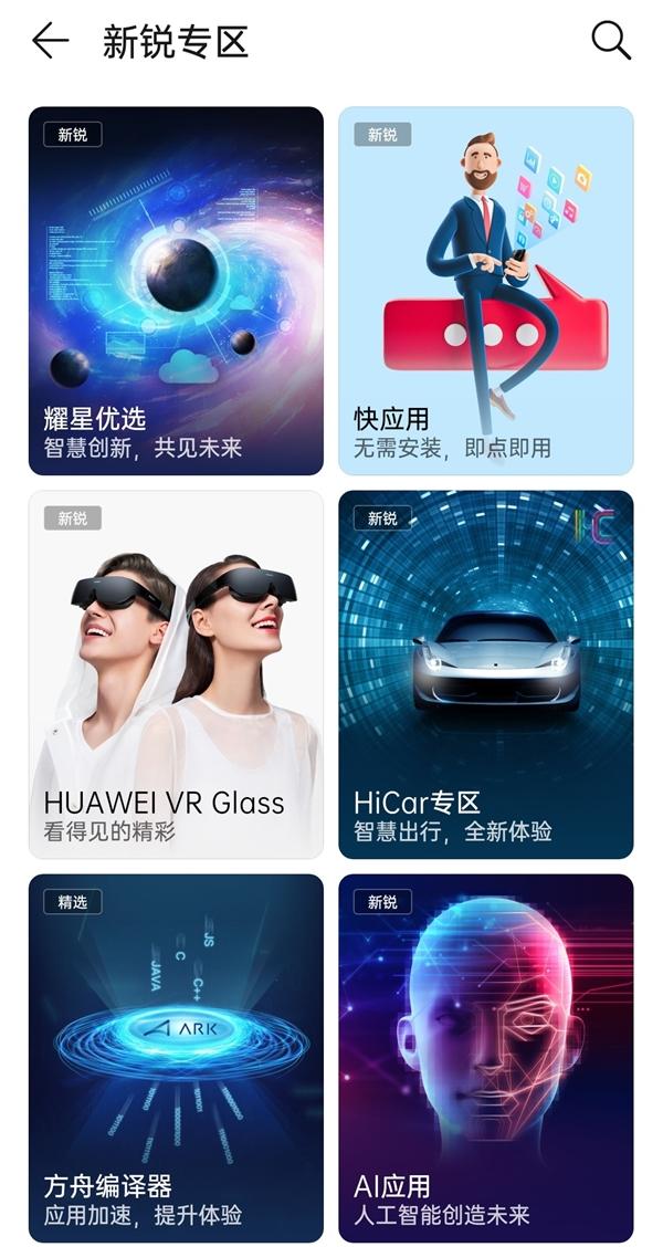 华为方舟编译器App专区短暂上线:始批27款