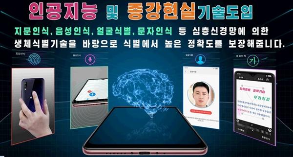朝鲜新一代智能手机亮相:声援语音输入、运走自立体系