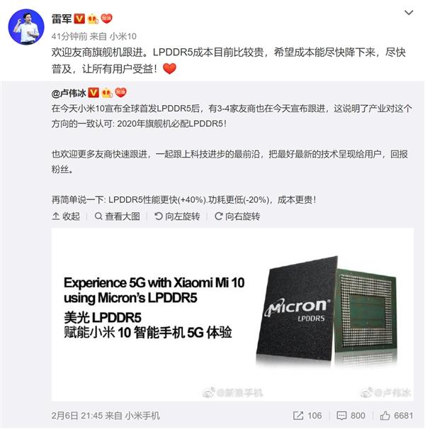 幼米10将已8G 128GB首步 雷军:LPDDR5成本贵、迎接友商跟进