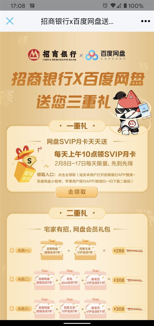 招商银走APP送福利:每天限量送百度网盘SVIP月卡
