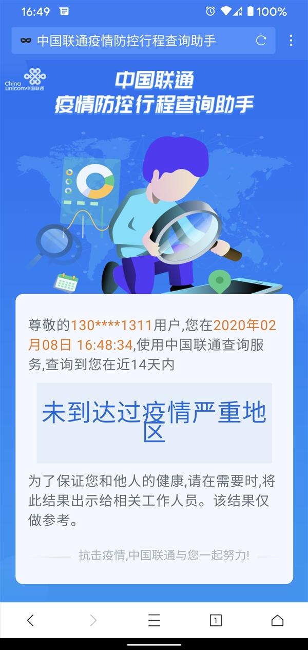 中国联通新功能上线:可查机主14天内是否到过疫情主要地区