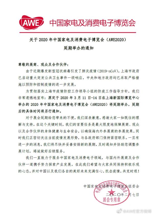 受疫情影响 中国家电及消耗电子博览会AWE2020延期