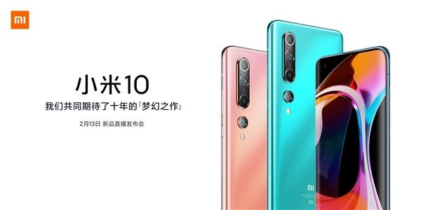 屠榜DxO 小米10新品发布会直播:送手机