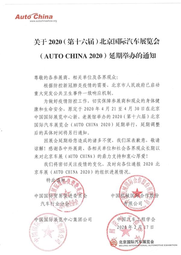 2020北京车展将延期举行 具体时间待定
