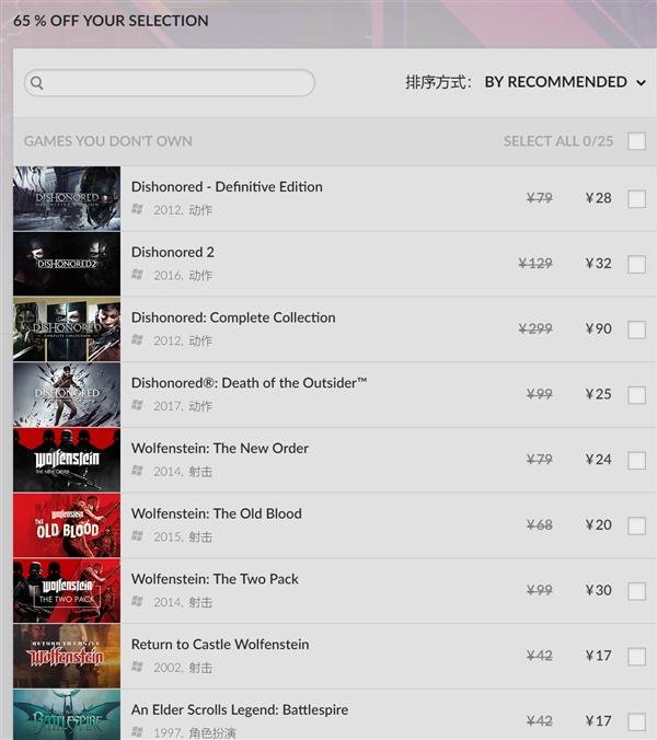 B社《德军总部》和《耻辱》系列游戏登陆GOG:永久DRM-Free免加密