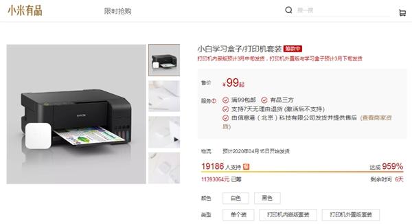 99元让打印机进化 小米有品众筹小白学习盒子销额破千万