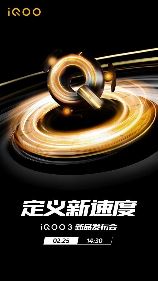 首发UFS 3.1闪存 iQOO 3 5G发布会直播